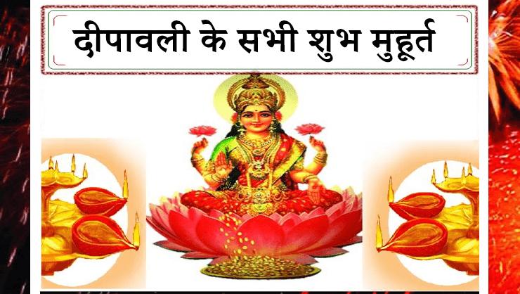 दीपावली के सभी शुभ मुहूर्त यहाँ PDF में देखें