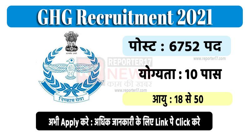 Gujarat Home Guard Recruitment 2021 | 6752 होमगार्ड पद पर भर्ती