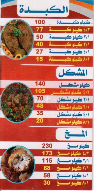 مطعم الشرقاوي