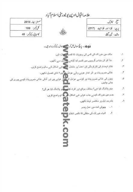 AIOU Past Paper 217 Spring 2018