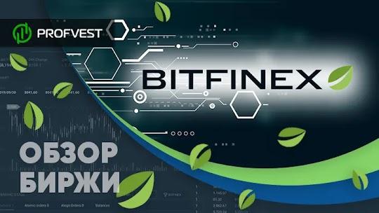 Биржа Bitfinex (Битфинекс) – регистрация, ввод и вывод, отзывы