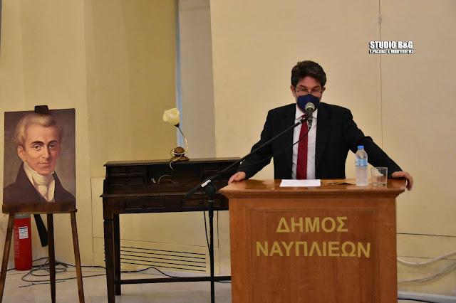 Ξεκίνησαν οι εργασίες του συνεδρίου στο Ναύπλιο για τον Ι. Καποδίστρια (βίντεο)