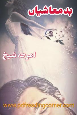 Badmashiyan By Amrah Sheikh - PDF Book