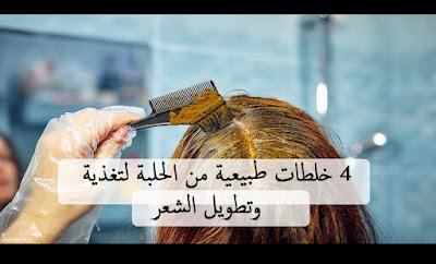خلطات طبيعية من الحلبة لتغذية وتطويل الشعر