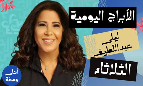برجك اليوم مع ليلى عبداللطيف اليوم الثلاثاء 12/10/2021 | أبراج اليوم 12 أكتوبر 2021 من ليلى عبداللطيف