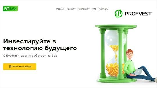 🥇EvoHash.net: обзор и отзывы [Кэшбэк 3,5% + Страховка 700$]