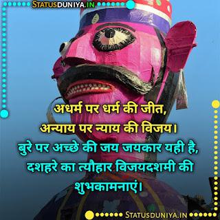 Dussehra Wishes In Hindi    Vijayadashami Wishes In Hindi, अधर्म पर धर्म की जीत, अन्याय पर न्याय की विजय। बुरे पर अच्छे की जय जयकार यही है, दशहरे का त्यौहार विजयदशमी की शुभकामनाएं।