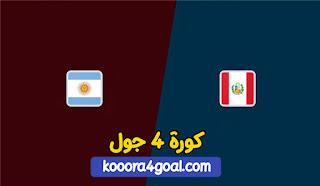 نتيجة مباراة الأرجنتين والبيرو كورة جول بتاريخ 12-10-2021 تصفيات كأس العالم: أمريكا الجنوبية