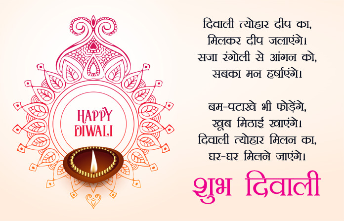 Diwali-wishes-2021-images-uptodatedaily