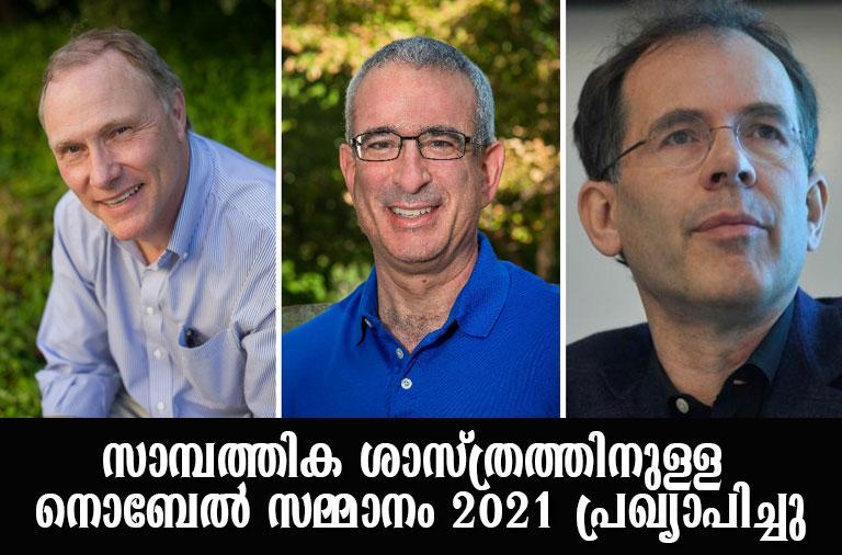The Nobel Prize in Economic Sciences 2021 has been announced