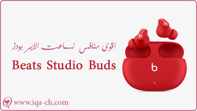 Beats Studio Buds اقوى منافس لسماعات الاير بودز