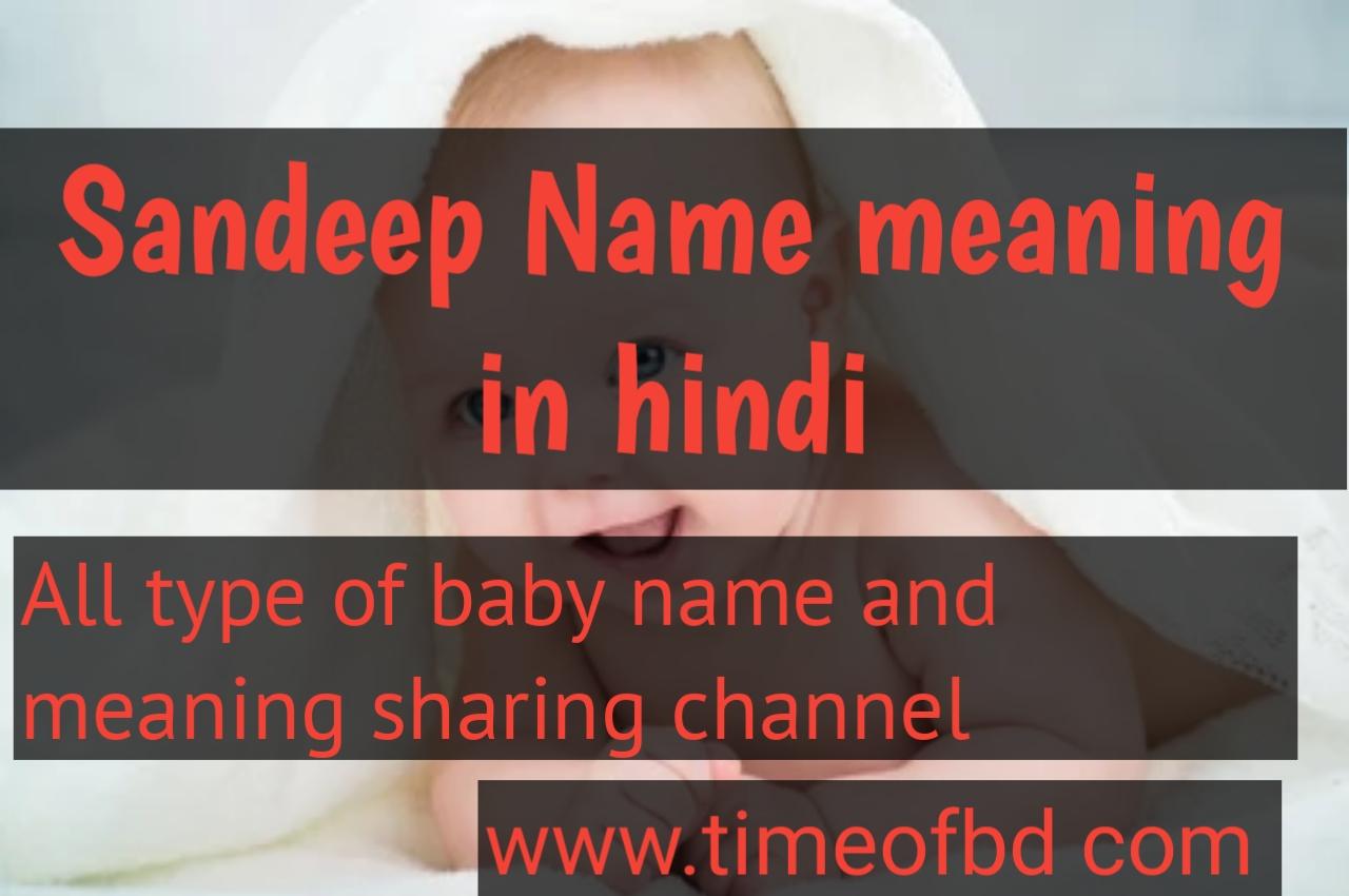 sandeep name meaning in hindi, sandeep ka meaning ,sandeep meaning in hindi dictioanry,meaning of sandeep  in hindi