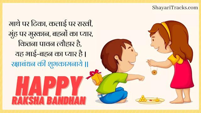 rakshabandhan ki shayari hindi