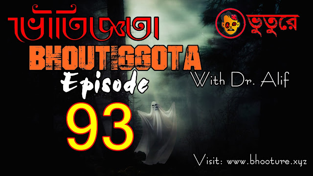 Bhoutiggota 93th Episode 7 October 2021 by Dr. Aalif.mp3