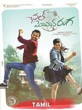 Chellama Chellama (2021) HDRip Tamil (Original) Full Movie Watch Online Free