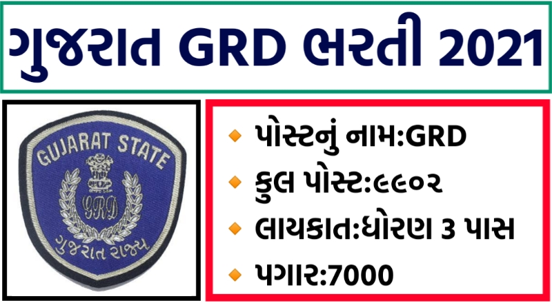 GRD Bharti 2021 Gujarat Gujarat Gram Rakshak Dal Bharti