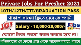 Private Jobs For ITI | Jobs In Kolkata 2021 | Engieering Jobs Kolkata 2021 | Apply Now