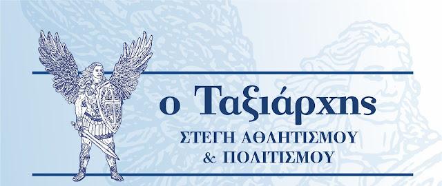 """Ναύπλιο: Ξεκινούν τα μαθήματα στην Στέγη Αθλητισμού και Πολιτισμού ¨Ο Ταξιάρχης"""""""