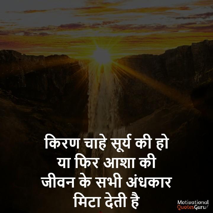 Chhote suvichar in Hindi