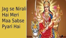 जग से निराली है मेरी माॅं सबसे प्यारी है Jag se Nirali Hai Meri Maa Sabse Pyari Hai Lyrics - Alaknanda Didi