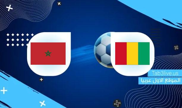 نتيجة مباراة المغرب وغينيا  اليوم 2021/10/12 تصفيات كأس العالم