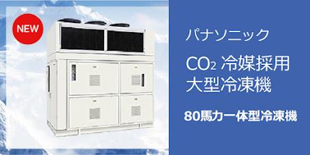 CO2冷媒採用大型冷凍機に80馬力が登場