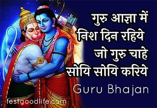 गुरु आज्ञा में निश दिन रहिये guru agya me rahiye bhajan lyrics