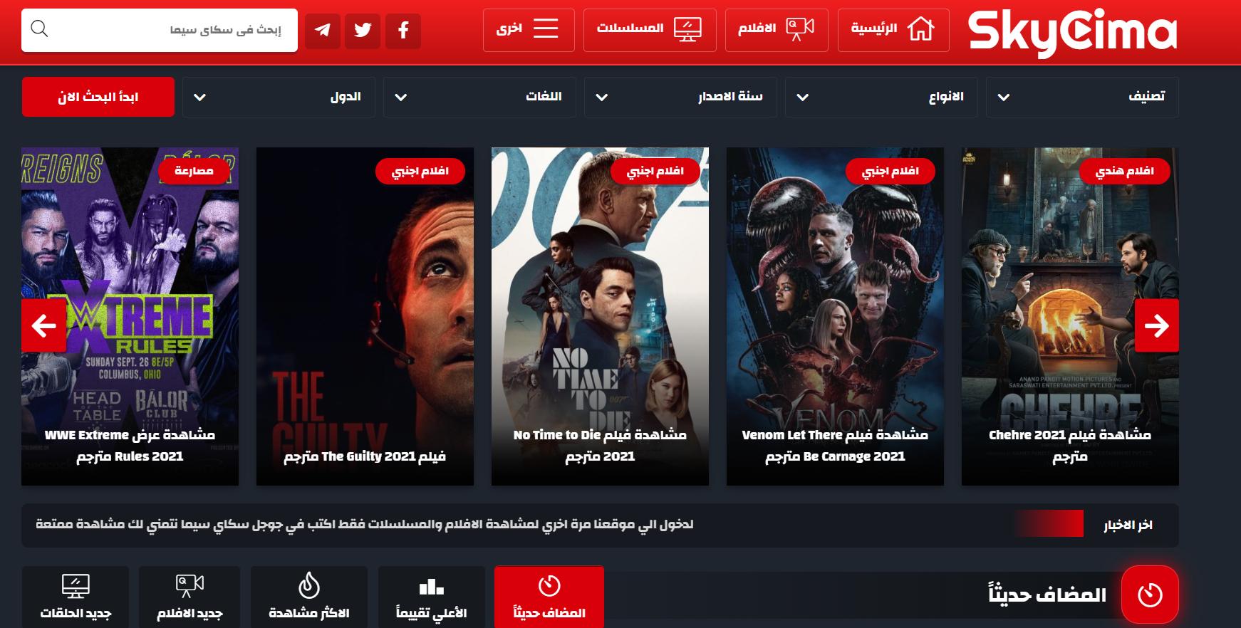 سكاي سيما .. أفضل موقع مسلسلات وأفلام في 2021