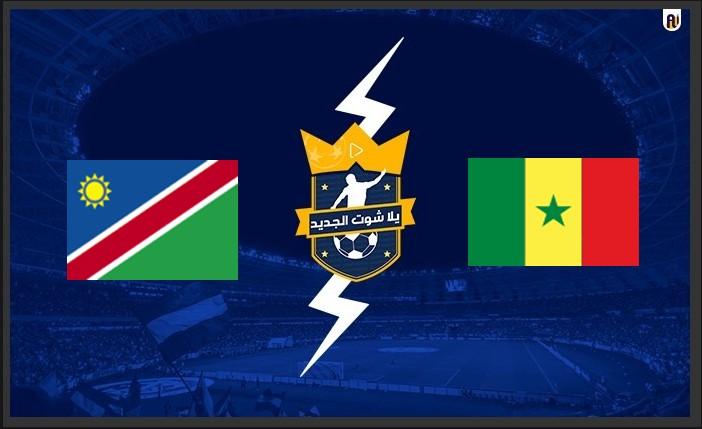 نتيجة مباراة السنغال وناميبيا اليوم في تصفيات كأس العالم