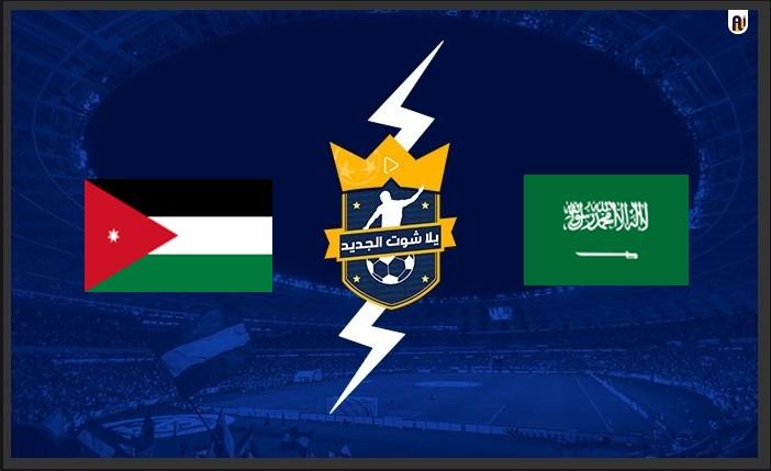 مشاهدة مباراة السعودية والاردن