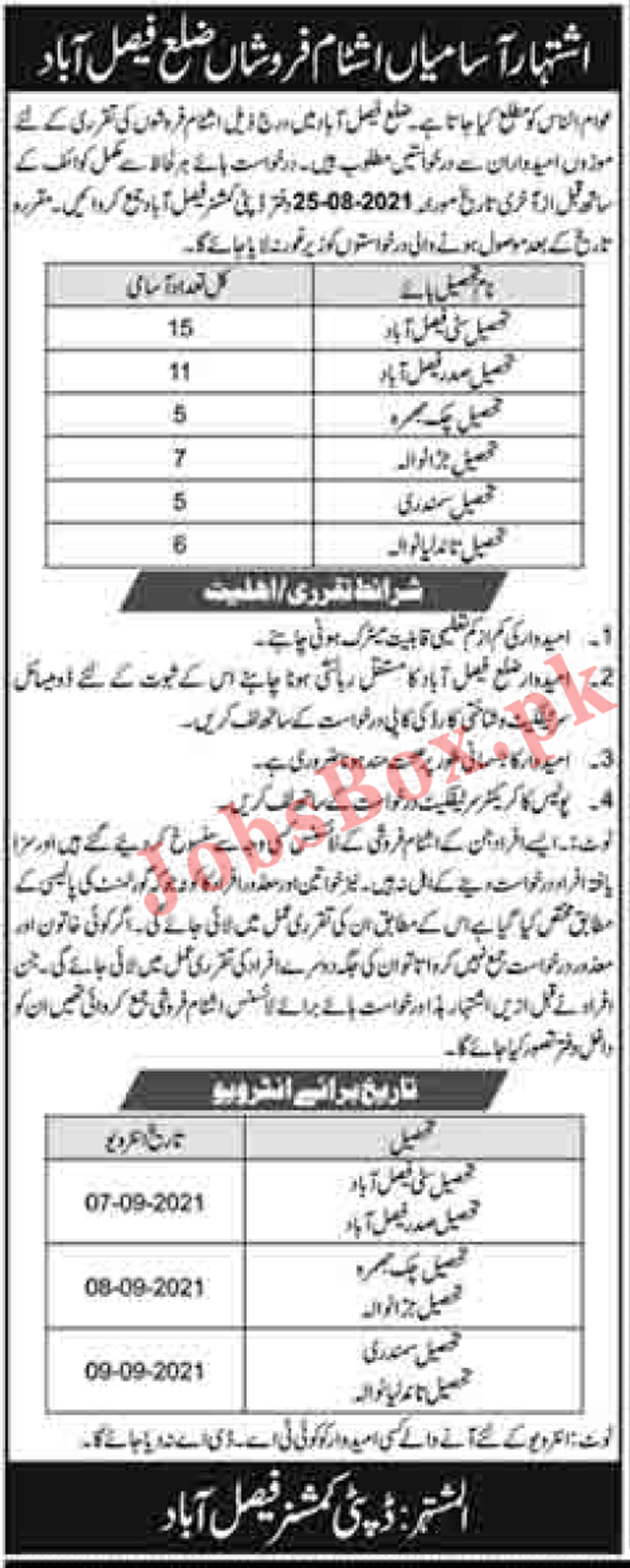 Deputy Commissioner Officer Faisalabad Jobs 2021