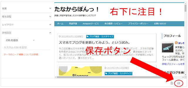 テーマデザイナーからのCSS追加手順その5_保存ボタンをクリック