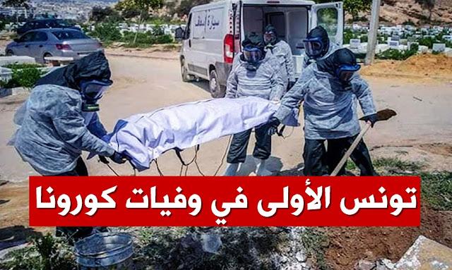 تونس الأولى مغاربيا والثانية إفريقيا في وفيات كورونا  - mort du covid tunisie