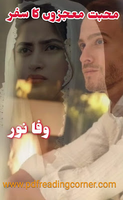 Muhabbat Mojazon ka Safar By Wafa Noor - PDF Book