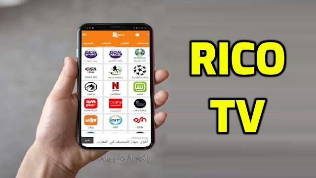تحميل تطبيق ريكو تي في Rico TV لمشاهدة قنوات bein sports مجانا