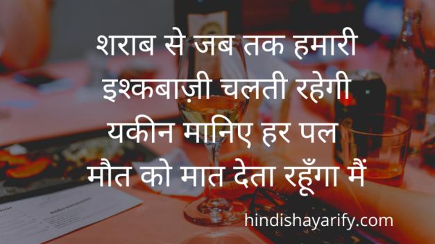 Best 10+ Nasha Shayari in Hindi  । नशा शायरी । Nasha Shayari