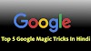 Top 5 google tricks in hindi | Google tricks kaise karte hain | गूगल ट्रिक्स 2021