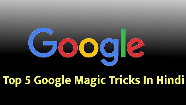 Top 5 google tricks in hindi   Google tricks kaise karte hain   गूगल ट्रिक्स 2021
