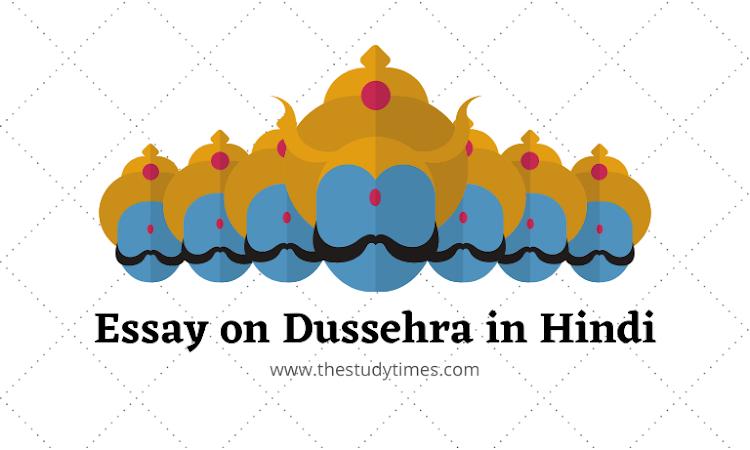 Essay on Dussehra in Hindi | दशहरा पर निबंध