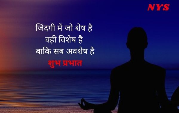 Good Morning Message SMS in hindi with Quotes photo   Good Morning SMS in hindi