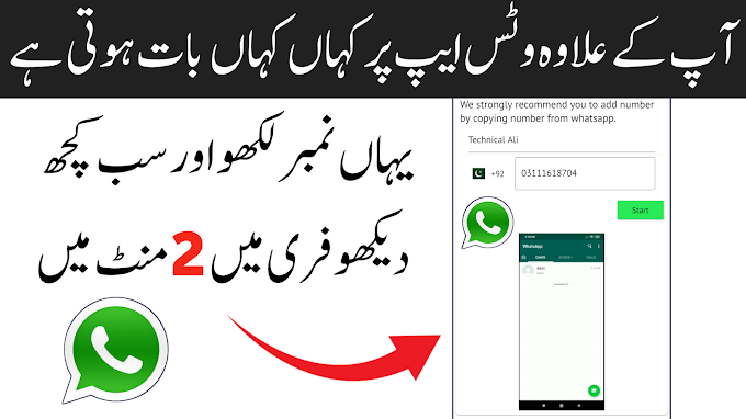 Top 5 WhatsApp Tracker Apps For Androids