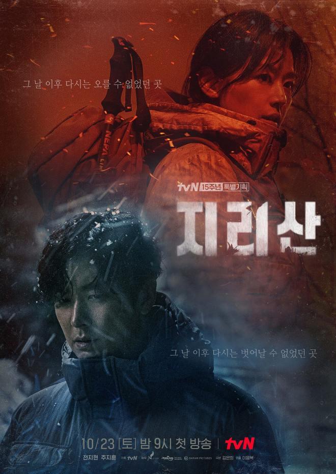 Mount Jiri Poster