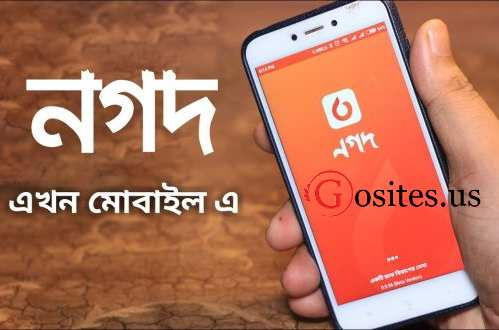 Nagad Account Check - নগদ একাউন্ট নাম্বার দেখার নিয়ম