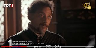 مسلسل بربروس الحلقة 5 الخامسه مترجمة على قناة تي ار تي التركية شاشة كاملة HD  موقع النور .عودة القرصان السفاح