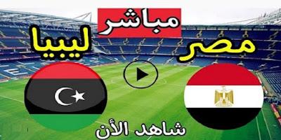 مشاهدة مباراة مصر وليبيا بث مباشر في تصفيات كأس العالم  libya vs egypt