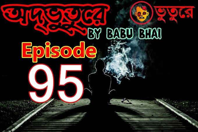 অদ্ভূতুড়ে Odvootoore by Babu Vai Episode 95 free Download bhooture.xyz