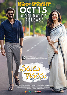 Telugu movie Varudu Kaavalenu 2021 wiki, full star-cast, Release date, budget, cost, Actor, actress, Song name, photo, poster, trailer, wallpaper