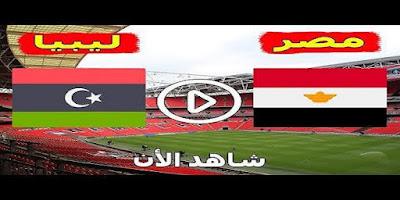 مشاهدة مباراة مصر وليبيا بث مباشر كورة لايف تصفيات كأس العالم 2022