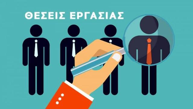 Θέσεις εργασίας στην εταιρία ΑΦΟΙ ΜΑΚΡΗΣ Ι.Κ.Ε.