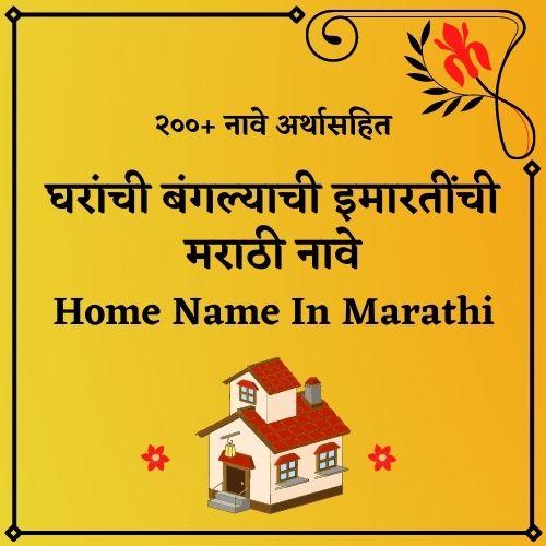 Home Name In Marathi